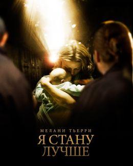 """Постер к фильму """"Я стану лучше"""" /Ombline/ (2012)"""
