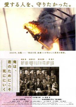 "Постер к фильму ""За тех, кого мы любим"" /Ore wa, kimi no tame ni koso shini ni iku/ (2007)"