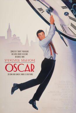 """Постер к фильму """"Оскар"""" /Oscar/ (1991)"""