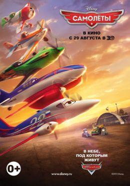 """Постер к фильму """"Самолеты"""" /Planes/ (2013)"""