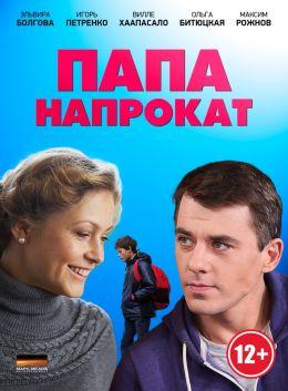 """Постер к фильму """"Папа напрокат"""" (2013)"""