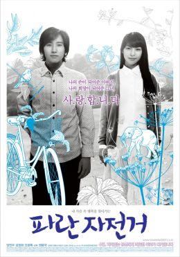 "Постер к фильму ""Слон на велосипеде"" /Paran jajeongeo/ (2007)"