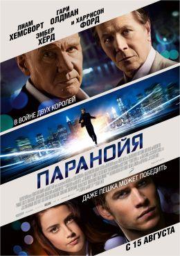"""Постер к фильму """"Паранойя"""" /Paranoia/ (2013)"""