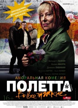 """Постер к фильму """"Полетта: Во все тяжкие"""" /Paulette/ (2012)"""