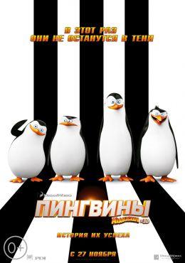 """Постер к фильму """"Пингвины Мадагаскара"""" /Penguins of Madagascar/ (2014)"""
