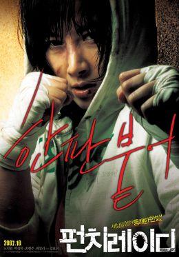 """Постер к фильму """"Убойная леди"""" /Peon-chi le-i-di/ (2007)"""