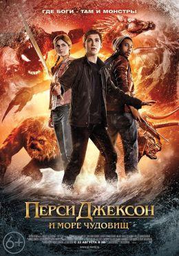 "Постер к фильму ""Перси Джексон и Море чудовищ"" /Percy Jackson: Sea of Monsters/ (2013)"