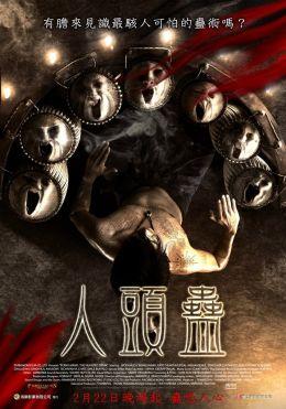 """Постер к фильму """"Зловещий барабан"""" /Perng Mang: Glawng phee nang manut/ (2007)"""