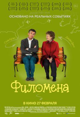 """Постер к фильму """"Филомена"""" /Philomena/ (2013)"""