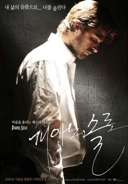 "Постер к фильму ""Пиано, соло"" /Piano, solo/ (2007)"