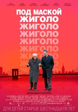 """Постер к фильму """"Под маской жиголо"""" /Fading Gigolo/ (2013)"""