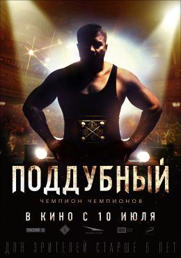 """Постер к фильму """"Поддубный"""" (2014)"""