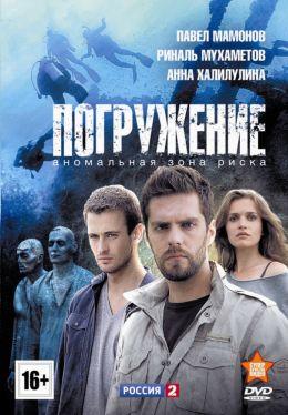 """Постер к фильму """"Погружение"""" (2013)"""