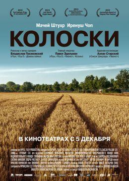 """Постер к фильму """"Колоски"""" /Poklosie/ (2012)"""