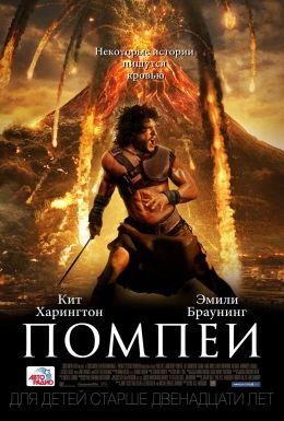 """Постер к фильму """"Помпеи"""" /Pompeii/ (2014)"""