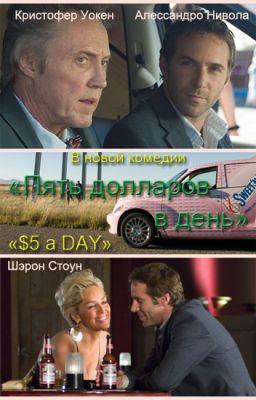 """Постер к фильму """"Пять долларов в день"""" /$5 a Day/ (2008)"""