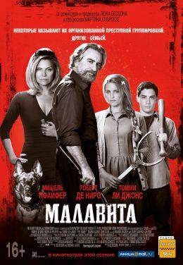 """Постер к фильму """"Малавита"""" /The Family/ (2013)"""
