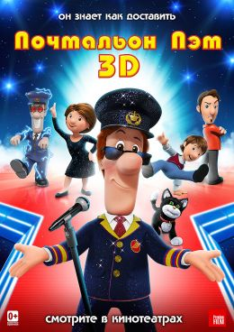 "Постер к фильму ""Почтальон Пэт"" /Postman Pat: The Movie/ (2014)"