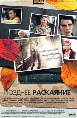 """Постер к фильму """"Позднее раскаяние"""" (2013)"""