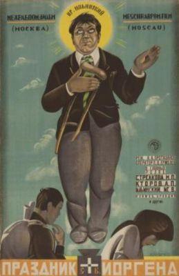 """Постер к фильму """"Праздник святого Йоргена"""" (1930)"""