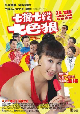 "Постер к фильму ""Красавица и семь чудовищ"" /Qi qin qi zong qi se lang/ (2007)"