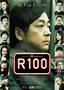 """Постер к фильму """"R100"""" /R100/ (2013)"""