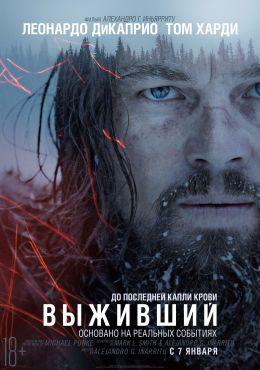 """Постер к фильму """"Выживший"""" /The Revenant/ (2015)"""