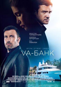 """Постер к фильму """"Va-банк"""" /Runner Runner/ (2013)"""