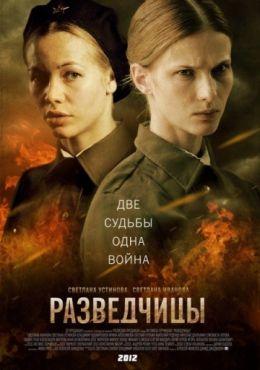 """Постер к фильму """"Разведчицы"""" (2013)"""