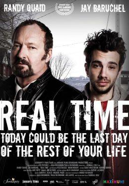 Реальное время