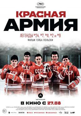 "Постер к фильму ""Красная армия"" /Red Army/ (2014)"