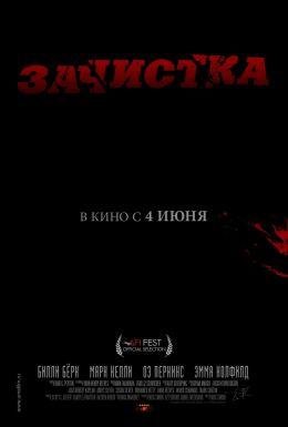 "Постер к фильму ""Зачистка"" /Removal/ (2010)"
