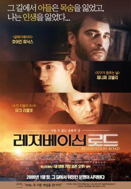 """Постер к фильму """"Запретная дорога"""" /Reservation Road/ (2007)"""