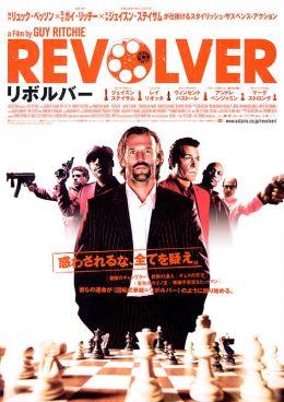 """Постер к фильму """"Револьвер"""" /Revolver/ (2005)"""
