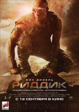 """Постер к фильму """"Риддик"""" /Riddick/ (2013)"""