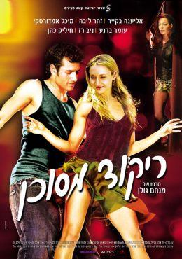 """Постер к фильму """"Опасный танец"""" /Rikud Mesukan/ (2007)"""