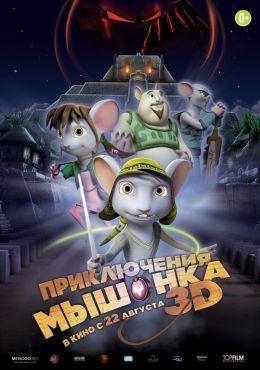 """Постер к фильму """"Приключения мышонка"""" /Rodencia y el Diente de la Princesa/ (2012)"""
