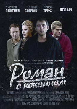 """Постер к фильму """"Роман с кокаином"""" (2012)"""