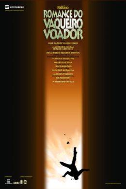 """Постер к фильму """"История летающего ковбоя"""" /Romance do Vaqueiro Voador/ (2007)"""