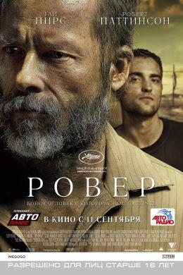 """Постер к фильму """"Ровер"""" /The Rover/ (2014)"""