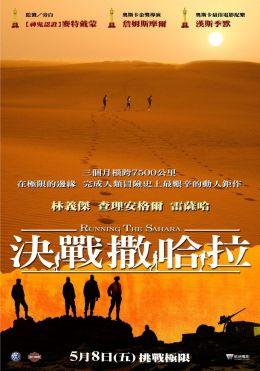 """Постер к фильму """"Управление Сахарой"""" /Running the Sahara/ (2007)"""