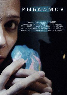 """Постер к фильму """"Рыба моя"""" (2014)"""