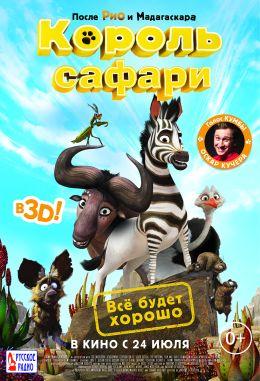 """Постер к фильму """"Король сафари"""" /Khumba/ (2013)"""