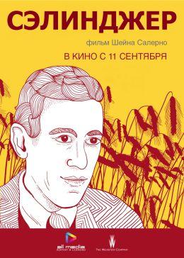 """Постер к фильму """"Сэлинджер"""" /Salinger/ (2013)"""