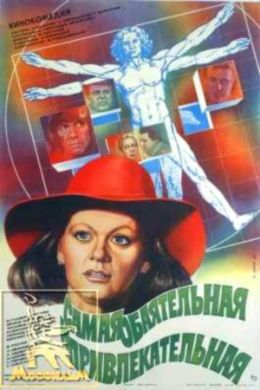 """Постер к фильму """"Самая обаятельная и привлекательная"""" (1985)"""