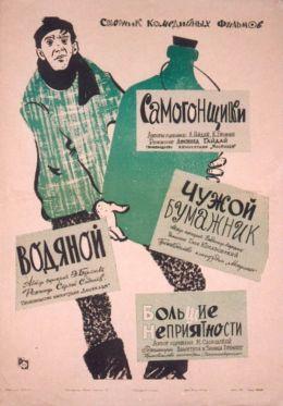 """Постер к фильму """"Самогонщики"""" (1961)"""