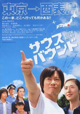 """Постер к фильму """"На юг"""" /Sausu baundo/ (2007)"""