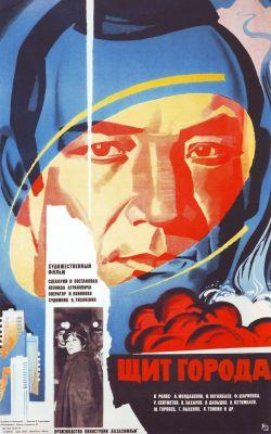 """Постер к фильму """"Щит города"""" (1979)"""
