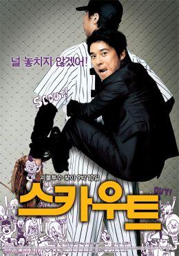 "Постер к фильму ""Скаут"" /Seu-ka-woo-teu/ (2007)"
