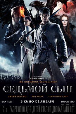 """Постер к фильму """"Седьмой сын"""" /Seventh Son/ (2014)"""